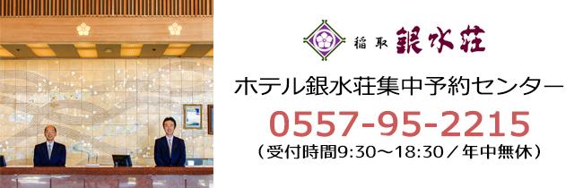 ホテル銀水荘集中予約センター0557-95-2215